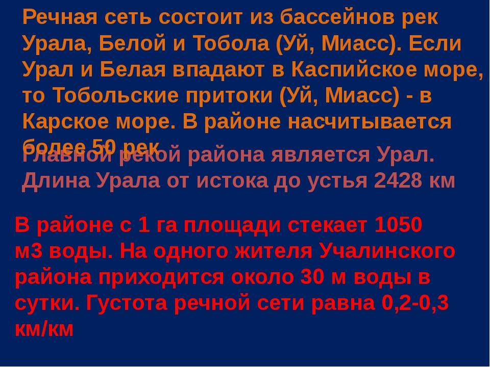 Главной рекой района является Урал. Длина Урала от истока до устья 2428 км Ре...