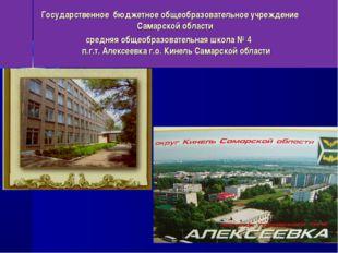 Государственное бюджетное общеобразовательное учреждение Самарской области ср