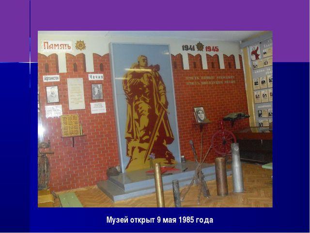 Музей открыт 9 мая 1985 года