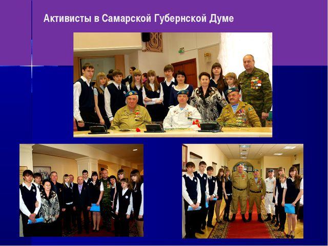 Активисты в Самарской Губернской Думе