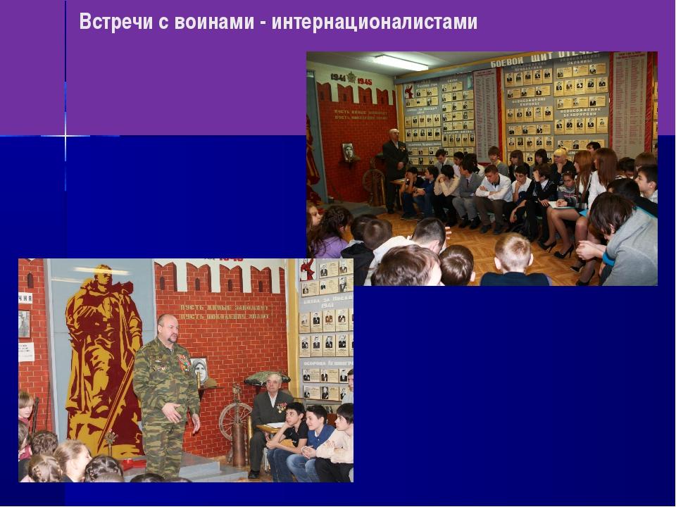 Встречи с воинами - интернационалистами