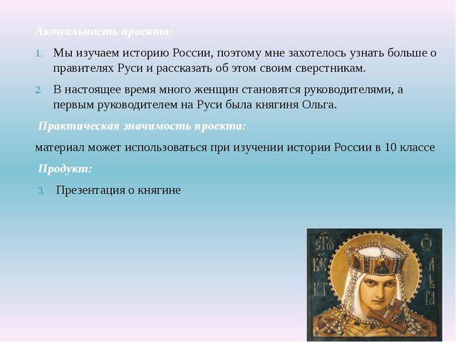 Актуальность проекта: Мы изучаем историю России, поэтому мне захотелось узнат...