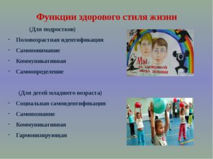 Функции здорового стиля жизни (Для подростков) Половозрастная идентификация