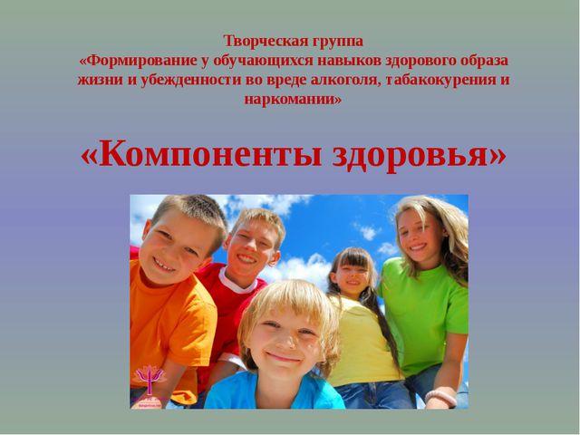 Творческая группа «Формирование у обучающихся навыков здорового образа жизни...