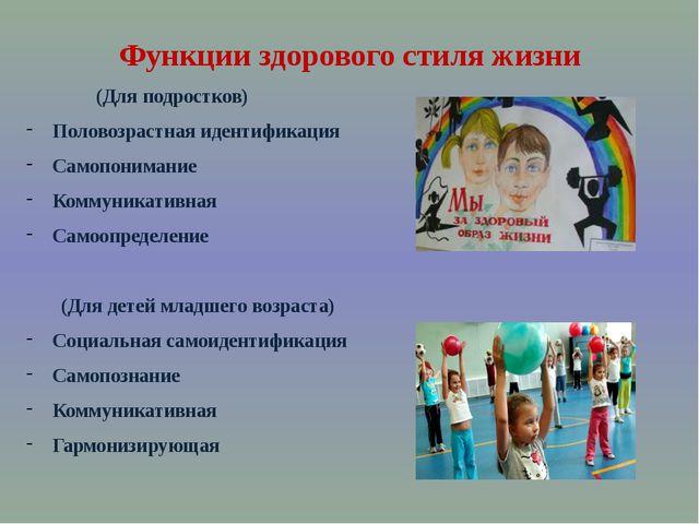 Функции здорового стиля жизни (Для подростков) Половозрастная идентификация...