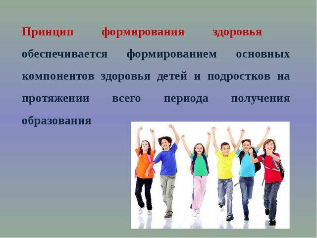 Принцип формирования здоровья обеспечивается формированием основных компонент...