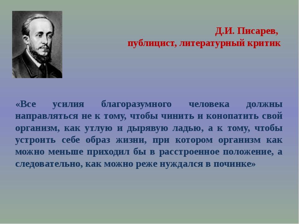 «Все усилия благоразумного человека должны направляться не к тому, чтобы чини...