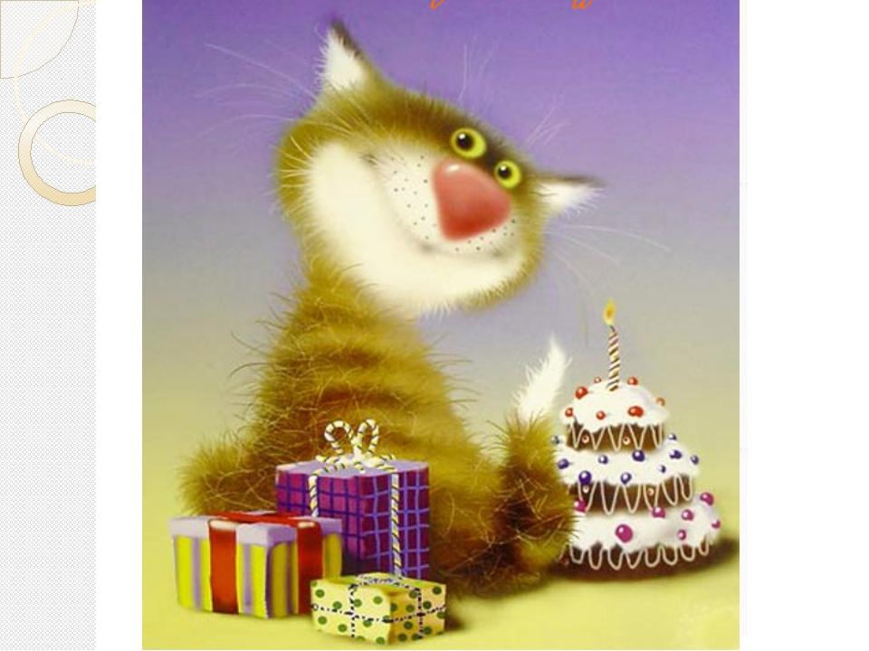соображает антошка с днем рождения открытки с днем рождения касается только