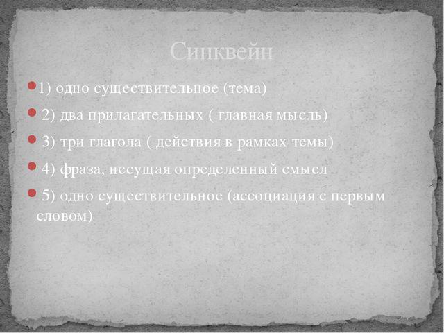 1) одно существительное (тема) 2) два прилагательных ( главная мысль) 3) три...