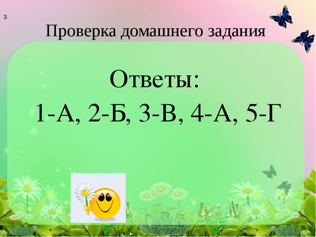 Ответы: 1-А, 2-Б, 3-В, 4-А, 5-Г Проверка домашнего задания 3 1-21