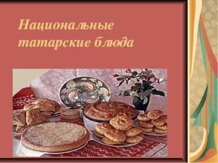 Национальные татарские блюда