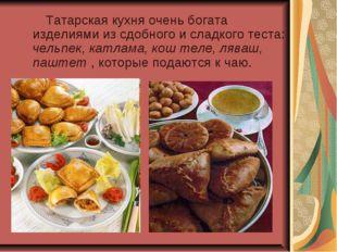 Татарская кухня очень богата изделиями из сдобного и сладкого теста: чельпек