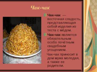 Чак-чак Чак-чак — восточная сладость, представляющая собой изделия из теста