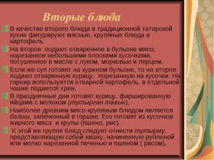 Вторые блюда В качестве второго блюда в традиционной татарской кухне фигурир