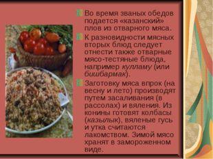 Во время званых обедов подается «казанский» плов из отварного мяса. К разнови
