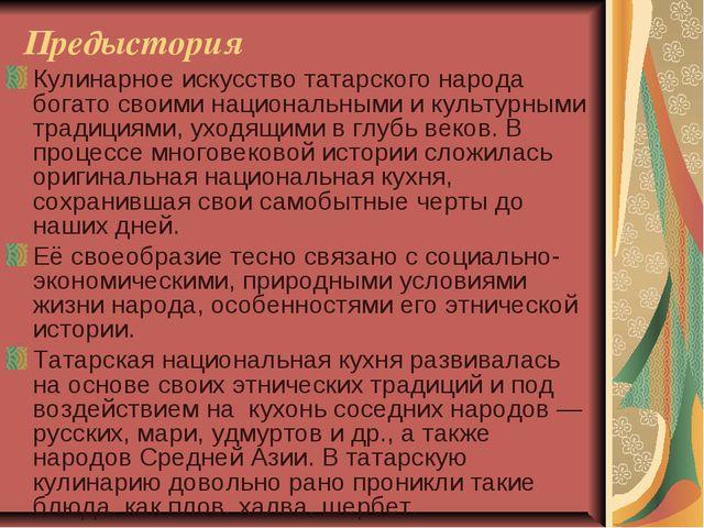 Предыстория Кулинарное искусство татарского народа богато своими национальным...