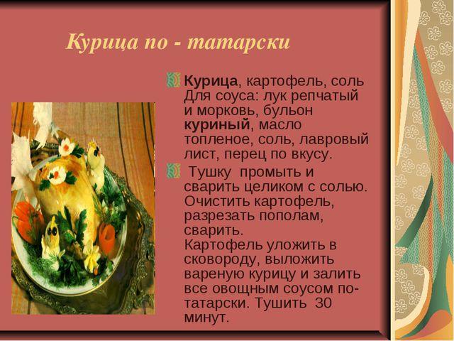 Курица по - татарски Курица, картофель, соль Для соуса: лук репчатый и морко...
