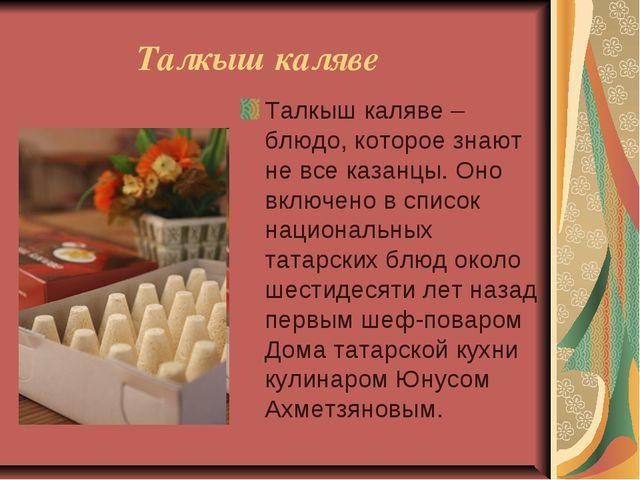 Талкыш каляве Талкыш каляве – блюдо, которое знают не все казанцы. Оно включ...