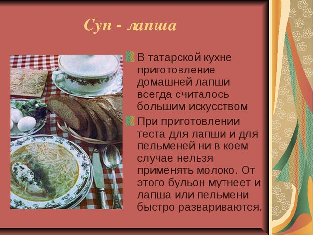 Суп - лапша В татарской кухне приготовление домашней лапши всегда считалось...