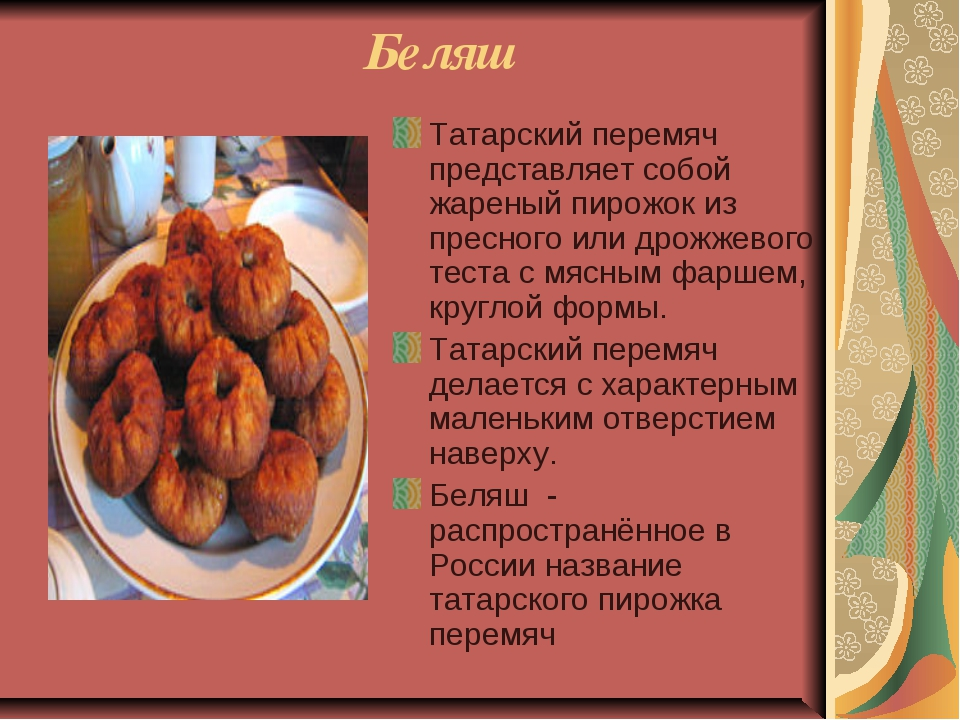 Беляш Татарский перемяч представляет собой жареный пирожок из пресного или д...