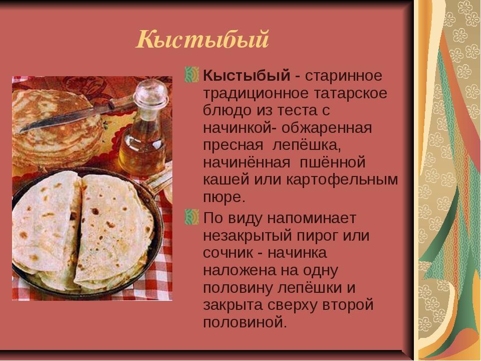 Кыстыбый Кыстыбый - старинное традиционное татарское блюдо из теста с начинк...