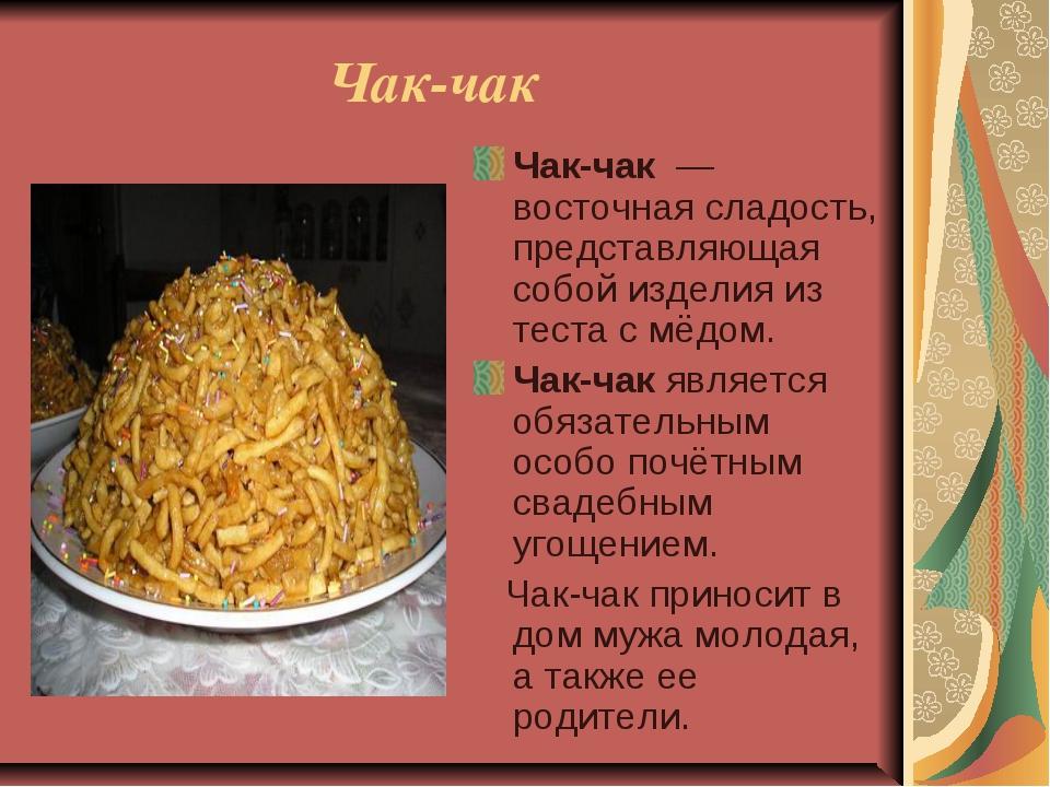 Чак-чак Чак-чак — восточная сладость, представляющая собой изделия из теста...