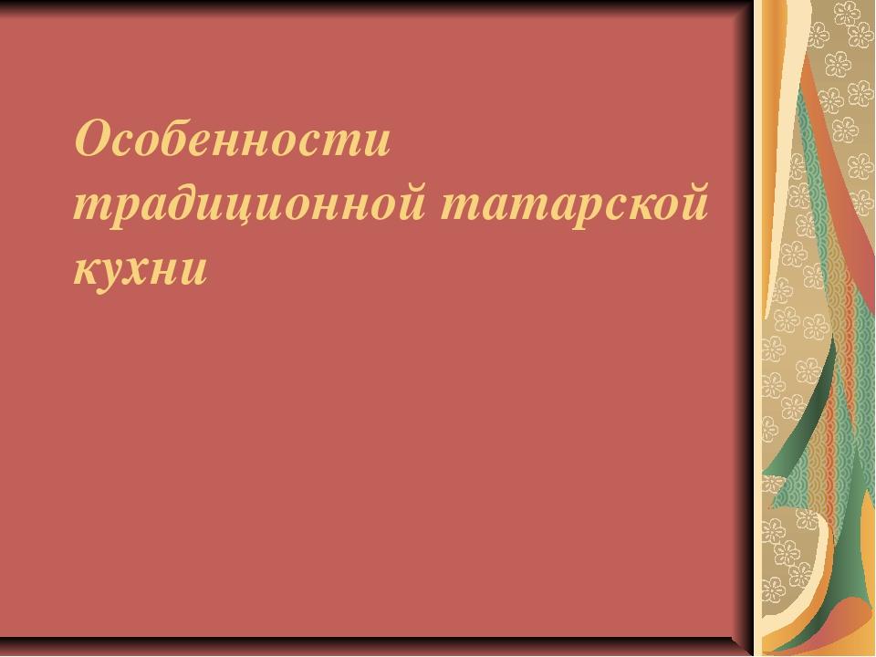 Особенности традиционной татарской кухни