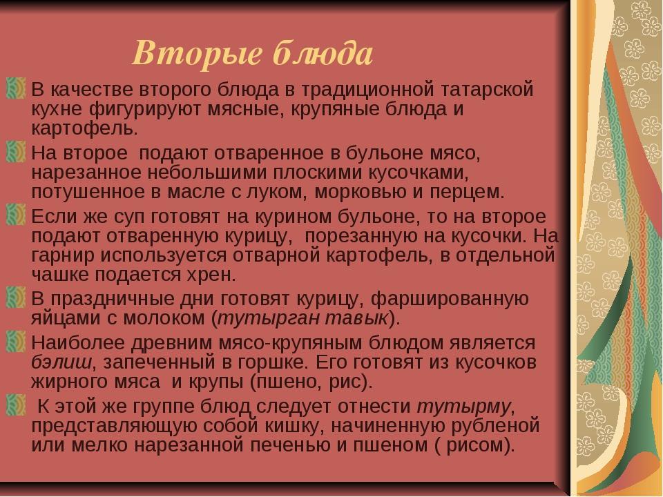 Вторые блюда В качестве второго блюда в традиционной татарской кухне фигурир...