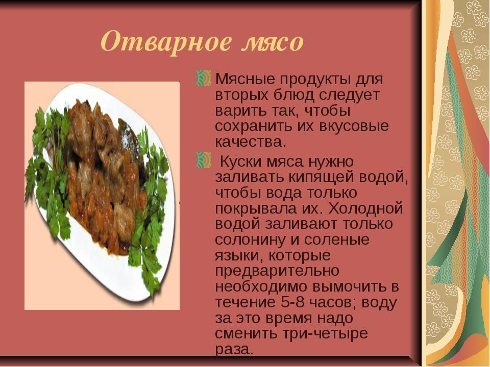 Отварное мясо Мясные продукты для вторых блюд следует варить так, чтобы сохр...