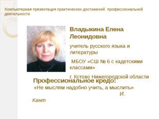Владыкина Елена Леонидовна учитель русского языка и литературы МБОУ «СШ № 6