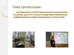 Тема презентации: «Активизация учебной деятельности школьников на уроках русс