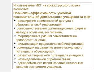 Ипользование ИКТ на уроках русского языка позволяет: Повысить эффективность у