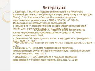 Литература 1. Краснова, Г. М. Использование возможностей MS PowerPoint проект