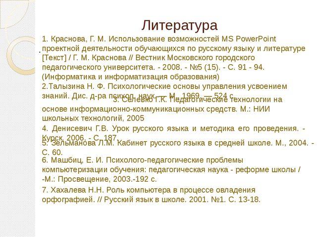 Литература 1. Краснова, Г. М. Использование возможностей MS PowerPoint проект...