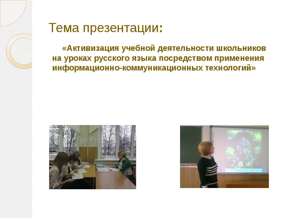 Тема презентации: «Активизация учебной деятельности школьников на уроках русс...
