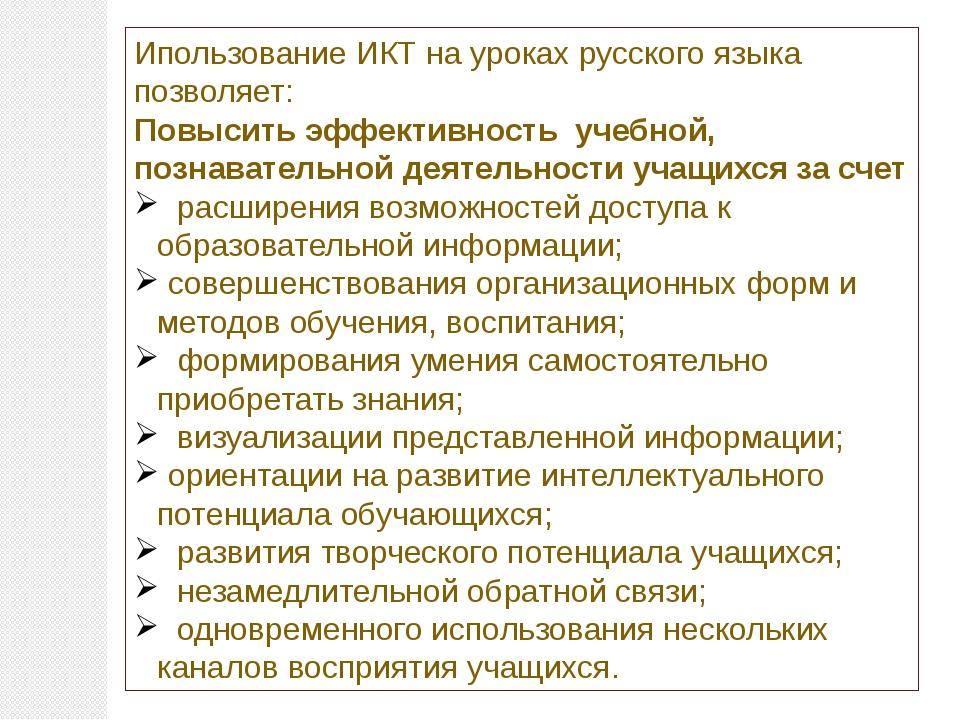Ипользование ИКТ на уроках русского языка позволяет: Повысить эффективность у...