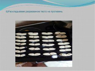 9)Раскладываем разрезанное тесто на противень
