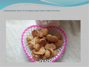 10)Выпекаем около 25-30 минут и достаем готовое печенье.
