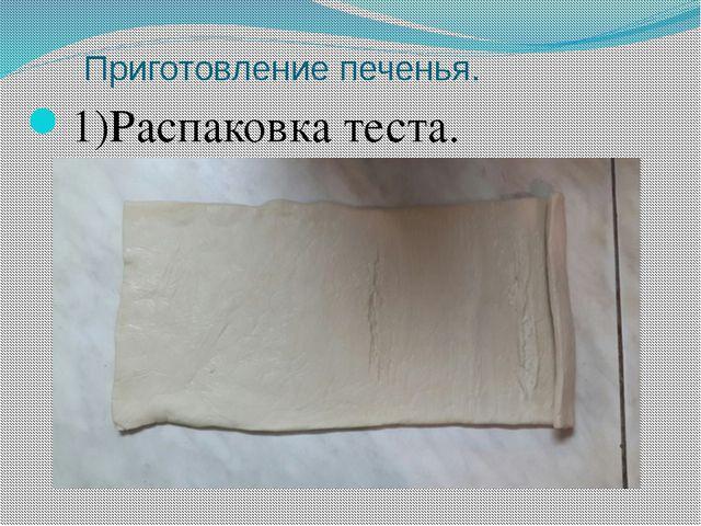 Приготовление печенья. 1)Распаковка теста.
