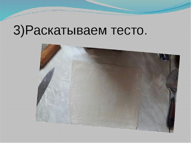 3)Раскатываем тесто.