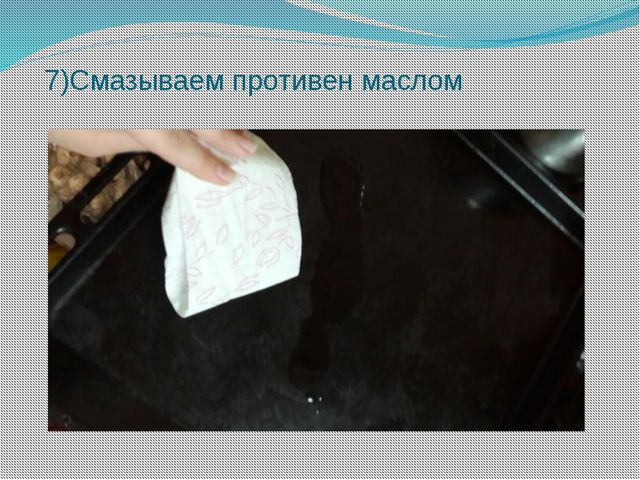 7)Смазываем противен маслом