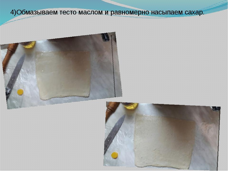 4)Обмазываем тесто маслом и равномерно насыпаем сахар.