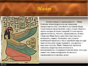 Маат Богиня порядка и справедливости —Маат. Египтяне чтили мудрость не как