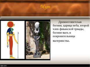 Мут Древнеегипетская богиня, царица неба, второй член фиванской триады, бог