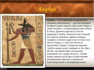 Анубис Анубис— бог-защитник и покровитель умерших; воплощение — распластавши
