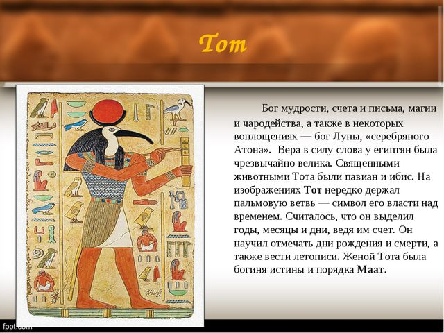 Тот Бог мудрости, счета и письма, магии и чародейства, а также в некоторых...