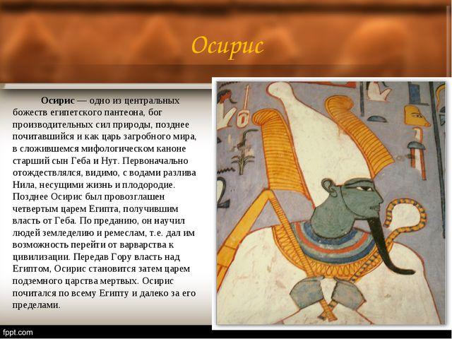 Осирис Осирис— одно из центральных божеств египетского пантеона, бог произ...