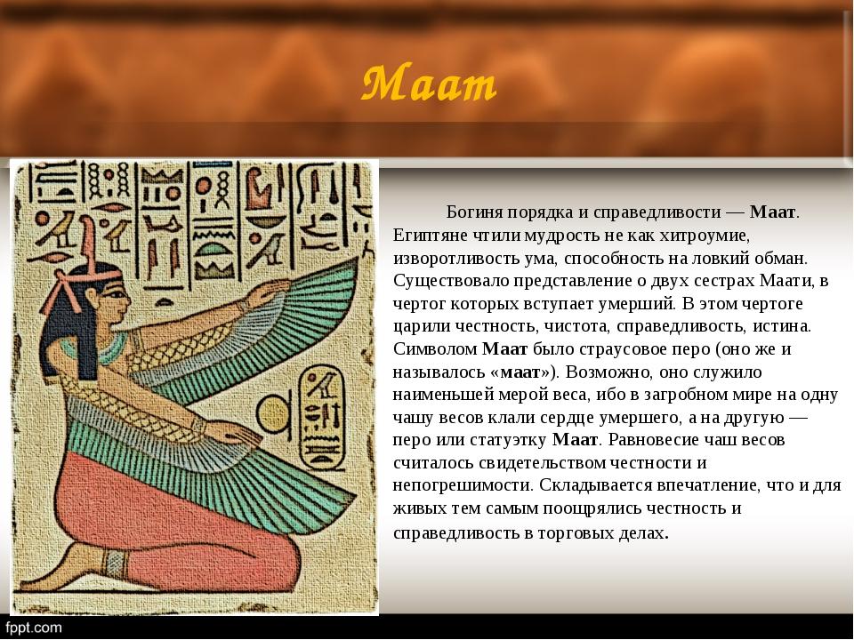 Маат Богиня порядка и справедливости —Маат. Египтяне чтили мудрость не как...