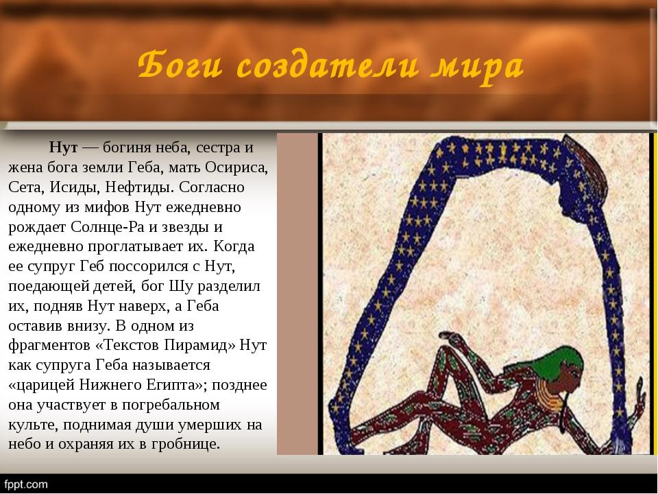 Боги создатели мира Нут— богиня неба, сестра и жена бога земли Геба, мать...