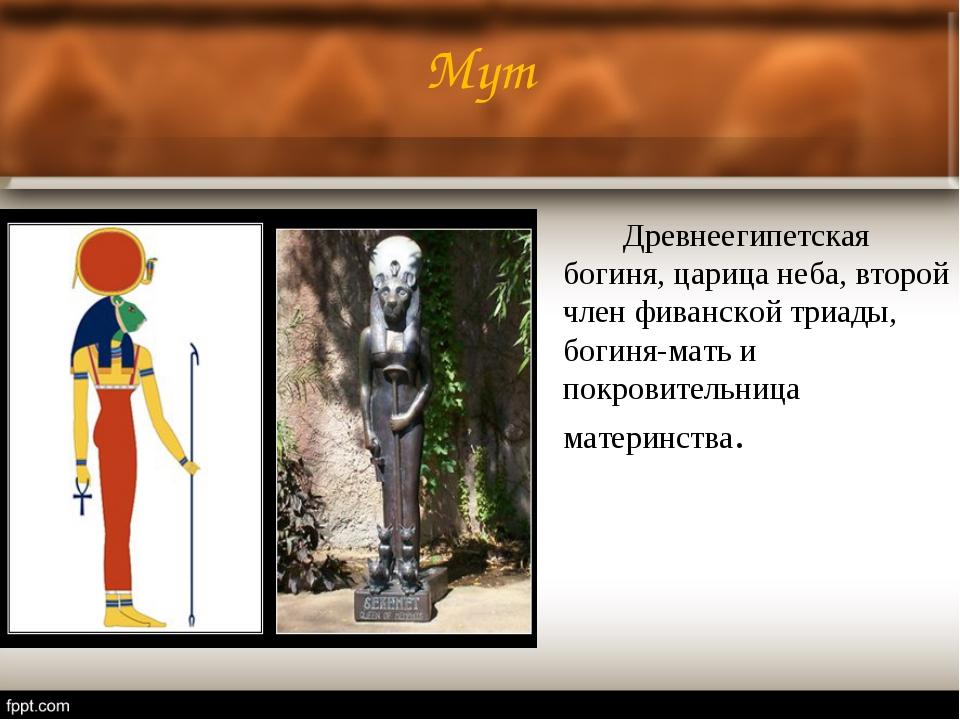 Мут Древнеегипетская богиня, царица неба, второй член фиванской триады, бог...